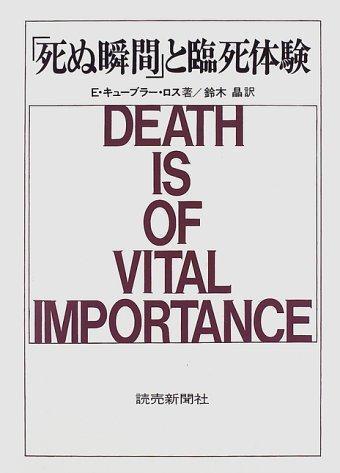 「死ぬ瞬間」と臨死体験.jpg