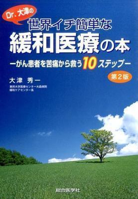 世界イチ簡単な緩和医療の本.jpg