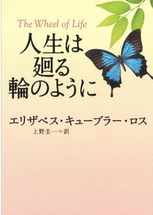 人生は廻る輪のように (角川文庫) (文庫).png
