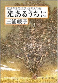 光あるうちに—道ありき第3部 信仰入門編.jpg