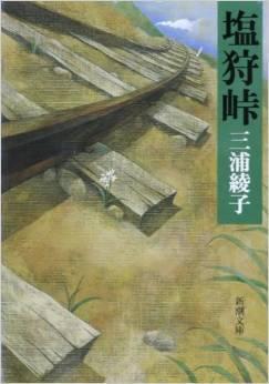 塩狩峠 (新潮文庫).jpg