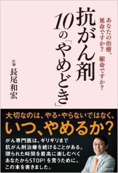 抗がん剤 10の「やめどき」.jpg