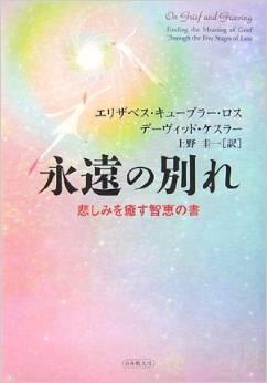永遠の別れ—悲しみを癒す智恵の書.jpg