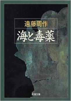 海と毒薬 (新潮文庫).jpg