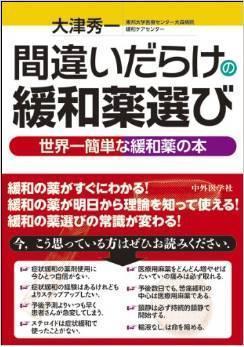 間違いだらけの緩和薬選び.jpg