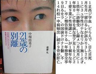 y-nakahorhi2.JPG